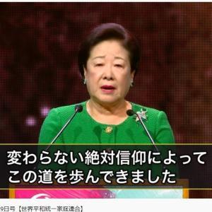 U-ONE NEWS 2020年5月29日号【世界平和統一家庭連合】