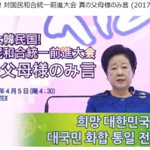 韓鶴子総裁御言選集 3 - 3 - 13. 人類文明史から見た天の摂理と韓国の使命
