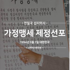 天一国摂理史--家庭盟誓制定宣言(1994年5月1日)