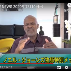 U-ONE NEWS 2020年7月10日号