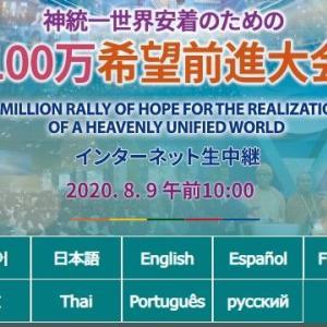 100万オンライン、PeaceTVも準備万端!!