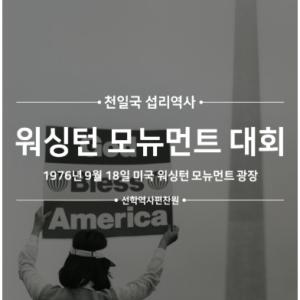 天一国摂理史--ワシントン大会(1976.09.18 米国)