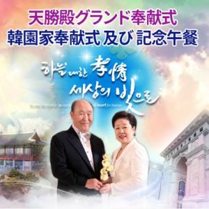 [生中継案内]28日、天勝殿グランド奉献式 韓園家奉献式 及び 特別午餐