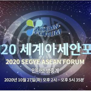 27日、世界アジアフォーラム(韓国・ソウル)