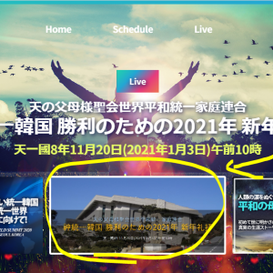 【再掲載】天の父母様聖会 世界平和統一家庭連合「神統一韓国 勝利のための2021年 新年礼拝」