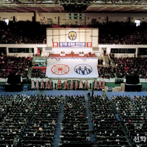 天一国摂理史--真の家庭世界化前進大会(1999.01.17~25韓国8ケ都市)