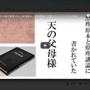 真のお父様が執筆された原理原本・原理講論に記載されていた天の父母様