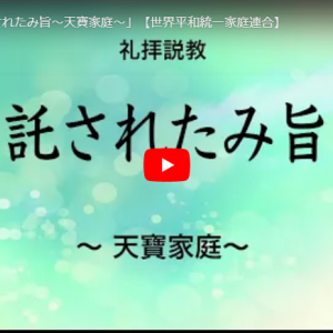 Web説教「託されたみ旨~天寶家庭~」【世界平和統一家庭連合】