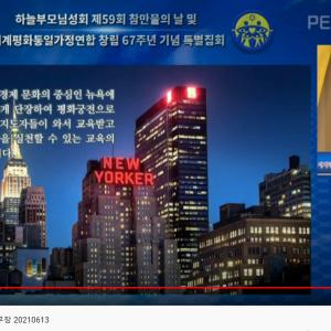 特別集会特別レポート - ユン・ヨンホ本部長20210613