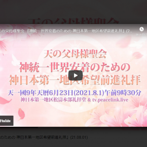 天の父母様聖会 『神統一世界安着のための 神日本第一地区希望前進礼拝』(21.08.01)