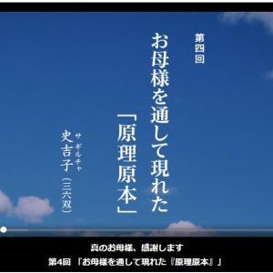 お母様を通して現れた『原理原本』」史吉子先生(36双)の証し--韓鶴子総裁御言選集 2 - 2 - 4. 救援摂理史の原理観