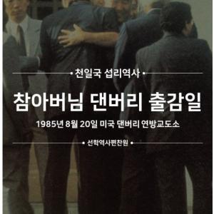 天一国摂理--真のお父様ダンベリー出監日(1985.08.20)