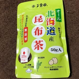 「オール北海道産昆布茶」で秋を満喫