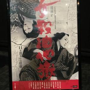 シネマ歌舞伎「女殺油地獄」鑑賞@MOVIX亀有