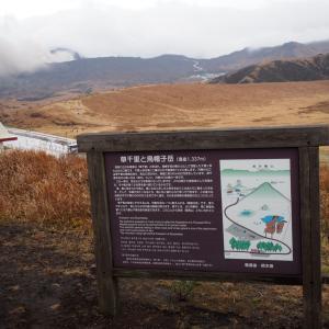 霧と黒煙の阿蘇山(九州の旅⑤)