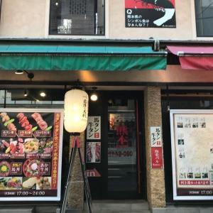 「馬刺し・名物馬丼 馬タン牛タン」にてランチ(九州の旅⑧)