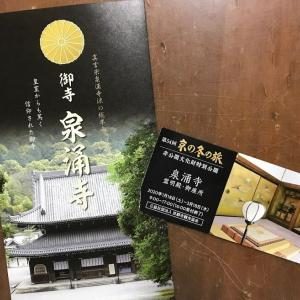 第54回 京の冬の旅 御寺 泉涌寺