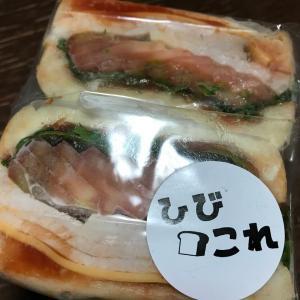 ひびこれ、クラブサンドイッチ