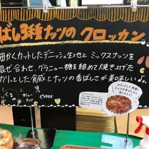 3種類のナッツの味が楽しめるクロッカン