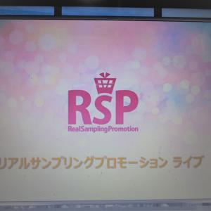 【RSP Live 9月3rd】RSP Live に初参加!