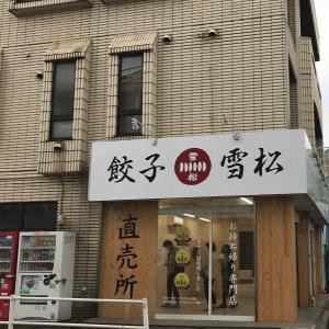 無人直売所がユニークな「餃子の雪松」