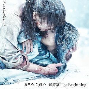 映画『るろうに剣心 最終章 The Beginning』鑑賞
