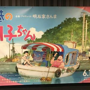 映画『漁港の肉子ちゃん』鑑賞