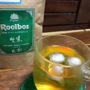 ルイボスティー生茶