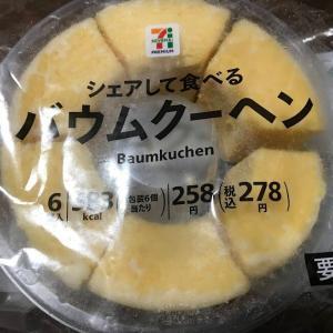 シェアして食べるバウムクーヘン