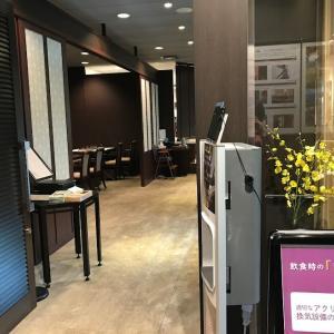 京都山科ホテル山楽の「選べるランチコース」