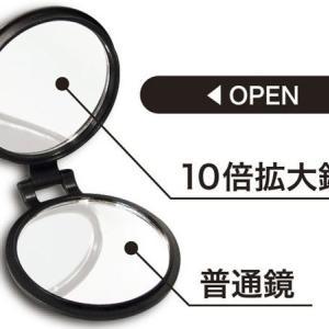 10倍拡大鏡付き 両面コンパクトミラー