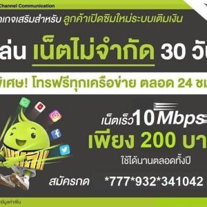タイAIS・DTAC・TRUEから、ネット10Mbps使い放題パッケージが登場!(期間限定)