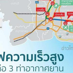 タイの3空港を結ぶ高速鉄道の運賃表・所要時間が明らかに【2024年開業予定】