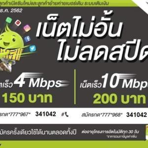 タイAIS・DTAC・TRUEから、ネット10Mbps使い放題パッケージ第2弾!(2019年12月限定)