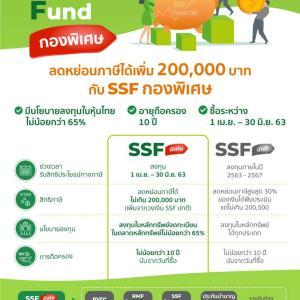 タイ政府、2020年限りの特別措置として、SSF購入による所得減税を発表!