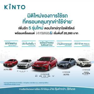 トヨタ、タイで自動車サブスクリプションサービス「キント」を提供 外国人も利用可
