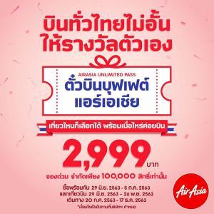 タイ・エアアジアが販売した国内線乗り放題パス、予約が勝手にキャンセルされる、再予約もできないとクレームの嵐