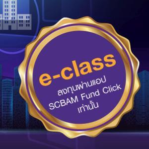 SCB銀行、投資信託 e-class の取り扱いを開始。タイの投資信託はこれがベスト!