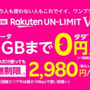 楽天モバイルの「Rakuten UN-LIMIT VI」は、海外在住日本人のための神プラン!