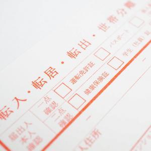 日本から海外に転出するとき、住民票を抜く/抜かないのメリットとデメリットは? そして新たな作戦を考えてみた