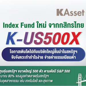 カシコン銀行がS&P500に連動する投資信託「K-US500X」を取扱い開始! SCB銀行との競争激化か!?