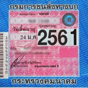 タイで自動車の納税をする手順と費用【完全解説】