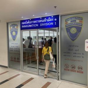 タイで労働許可証(WP)を取得している日本人の家族が、タイにノービザで入国し、タイ国内でOビザに切り替えるための手順