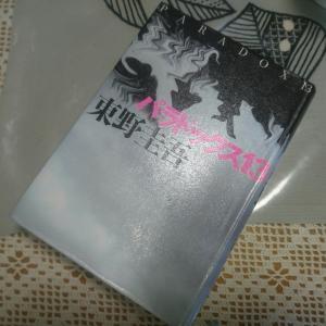 東野圭吾の「パラドックス13」を読んで ~最初からぐいぐいくる世界観~
