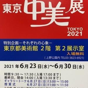 中央美術協会東京支部展