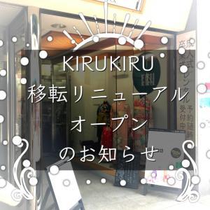 【重要】KIRUKIRU移転リニューアルのお知らせ