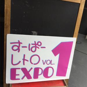 胸アツ活動:すーぱーレトロEXPO 1