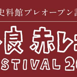 ☆奈良赤レンガFESTIVAL2019☆ ★奈良大学下宿案内★
