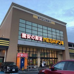 ★MEGAドンキ・ホーテUNY精華台店オープン予定★ ☆押熊周辺貸事務所情報☆