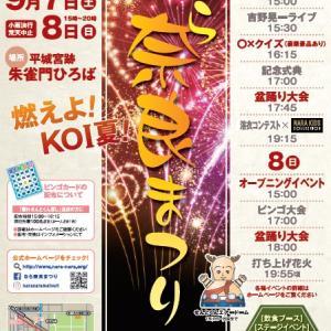★第9回なら奈良祭り♪★ ☆大和西大寺駅近賃貸マンション☆
